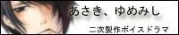 「あさき、ゆめみし」ボイズドラマ二次製作