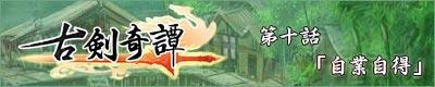 古剣奇譚ボイスドラマサイト
